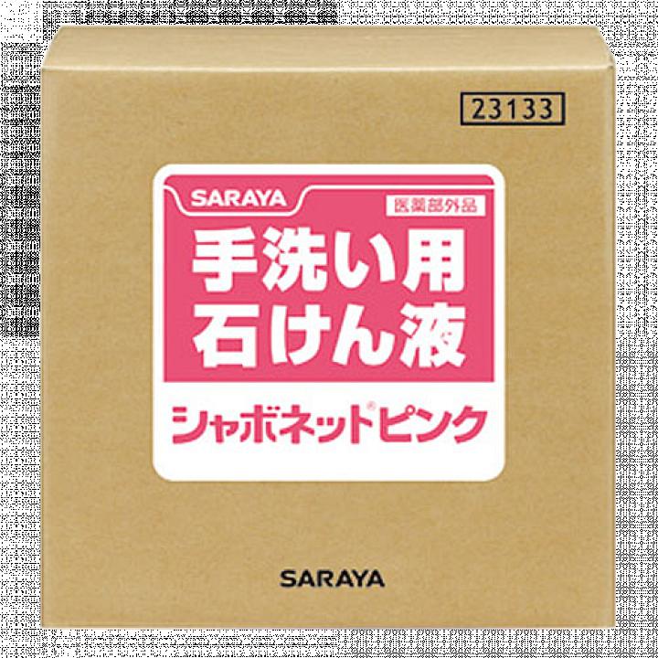 Xà phòng rửa tay đậm đặc SHAVONET PINK Saraya