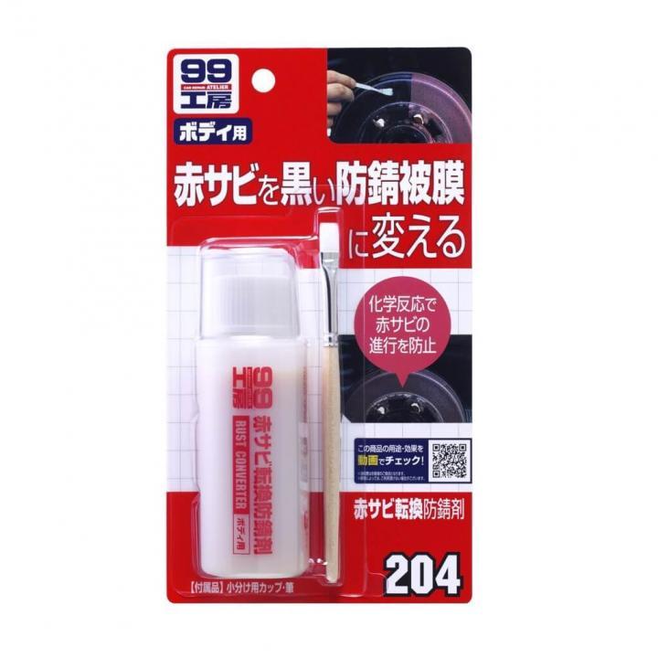 Bộ tẩy rỉ sét đỏ SOFT99 B-204 70ml