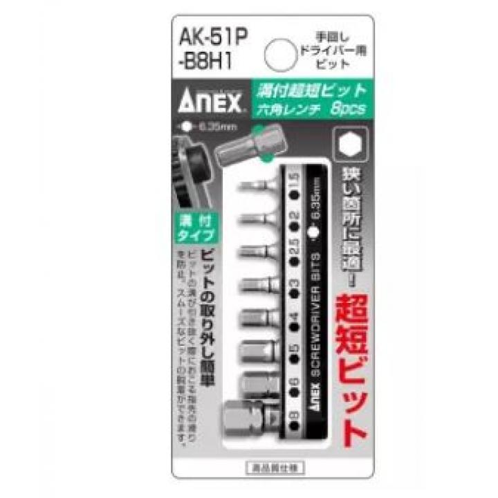 Bộ 8 mũi vít Anex đầu lục giác 1.5, 2, 2.5, 3, 4, 5, 6, 8 AK-51P-B8H1