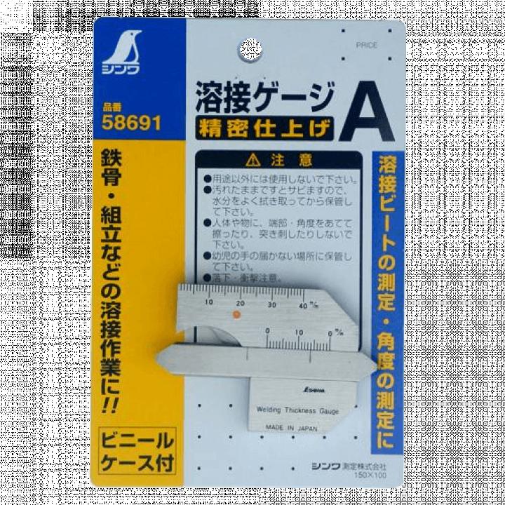 Thước đo đường hàn Shinwa 58691