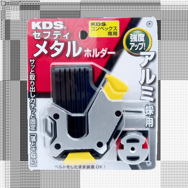 Kẹp thước đeo hông KDS SH-1