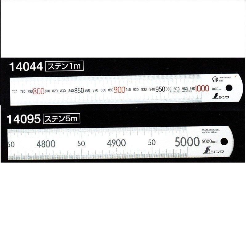 Thước thép thẳng không gỉ Shinwa 14001
