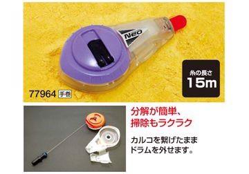 15m Bật mực Shinwa 77964