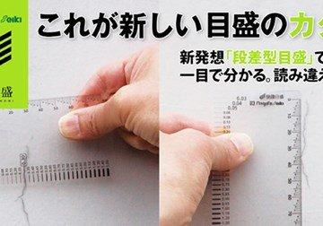 Dưỡng đo vết nứt Niigata CM-P