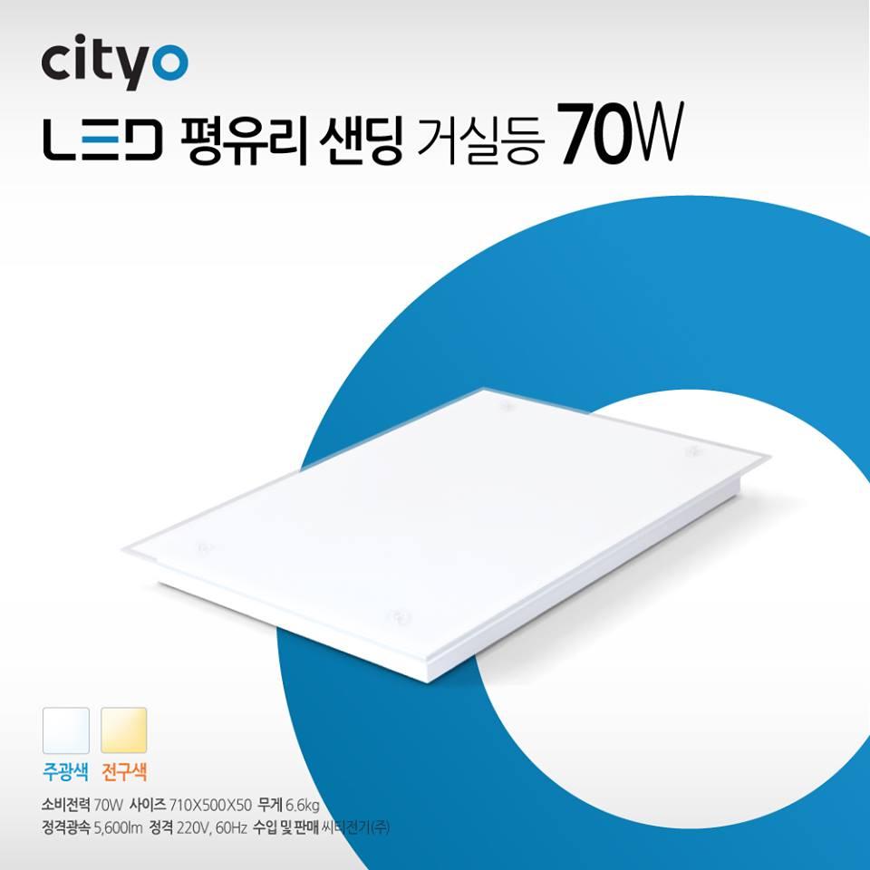 Đèn Led Ốp Trần Phòng Khách Flat Glass_Sanding·White 70W
