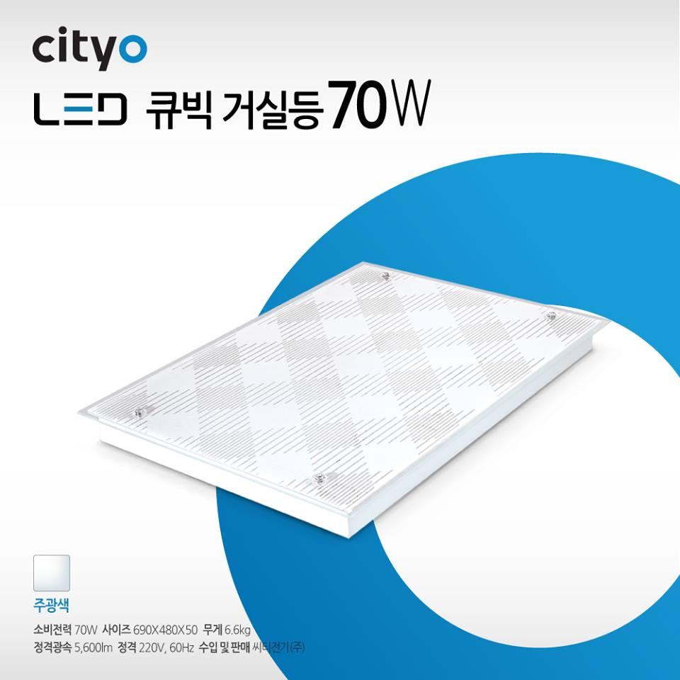 Đèn Led Ốp Trần Phòng Khách Cubic 70W