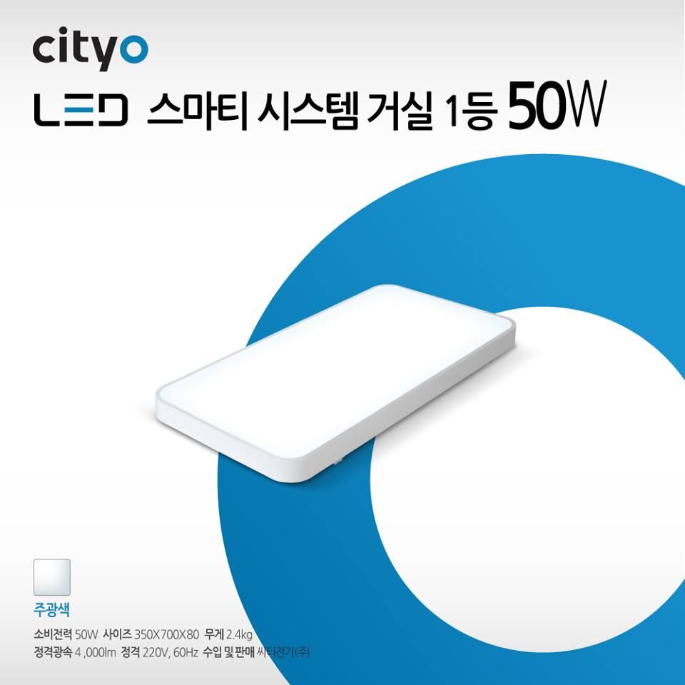 Đèn Led Ốp Nổi Phòng Khách Smarty_ 1 Luminaire 50W
