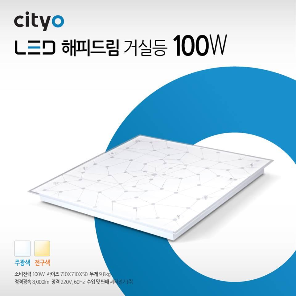 Đèn Led Ốp Trần Phòng Ngủ Happy Dream 100W