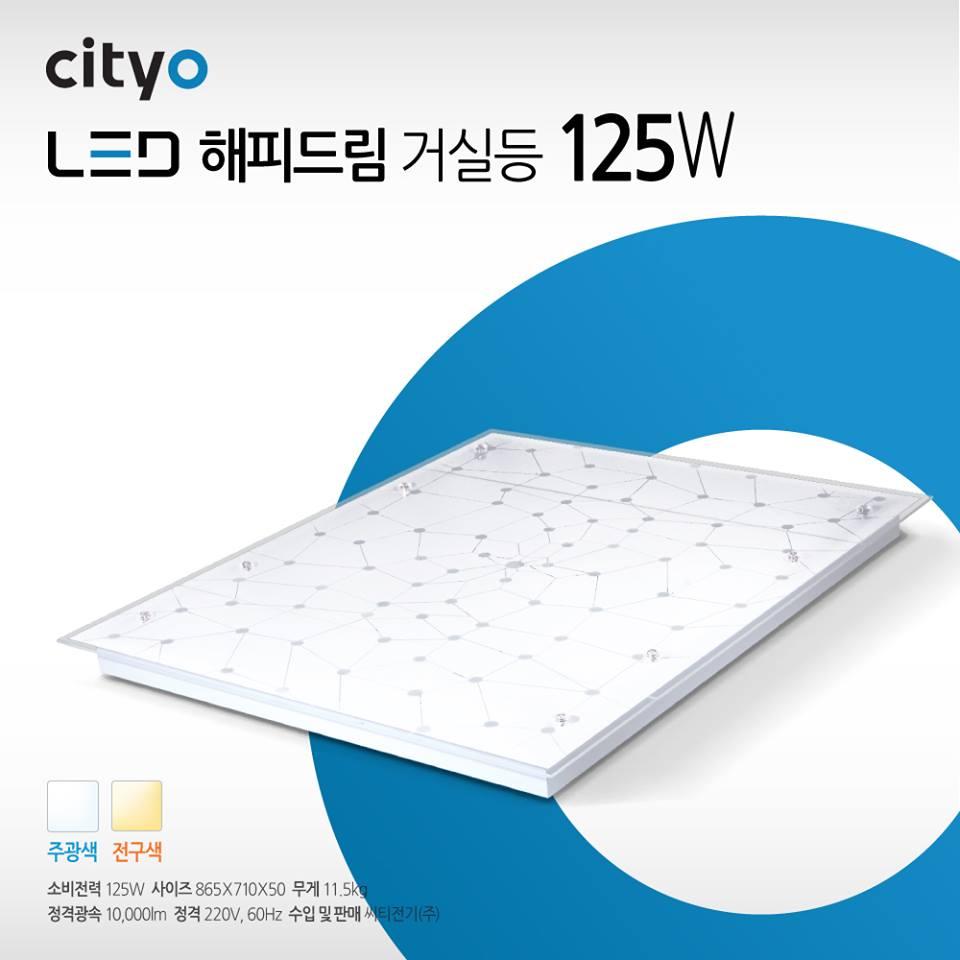 Đèn Led Ốp Trần Phòng Ngủ Happy Dream 125W