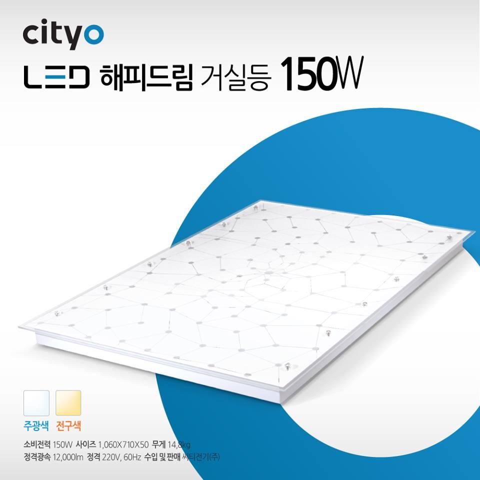 Đèn Led Ốp Trần Phòng Ngủ Happy Dream 150W
