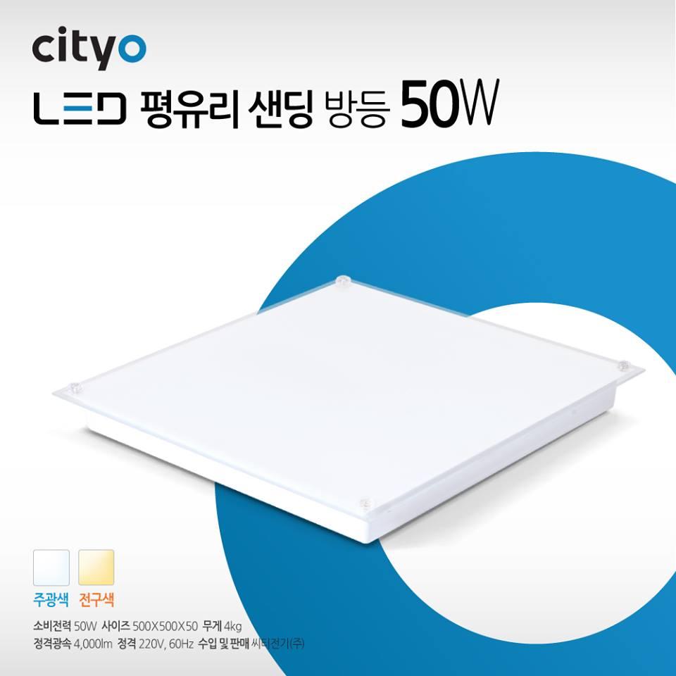 Đèn Led Ốp Trần Phòng Ngủ Flat Glass_Sanding·White  50W
