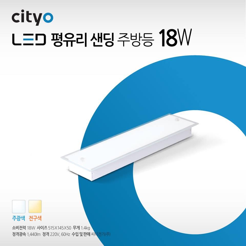 Đèn Led Ốp Trần Phòng Bếp Flat Glass_Sanding·White 18W