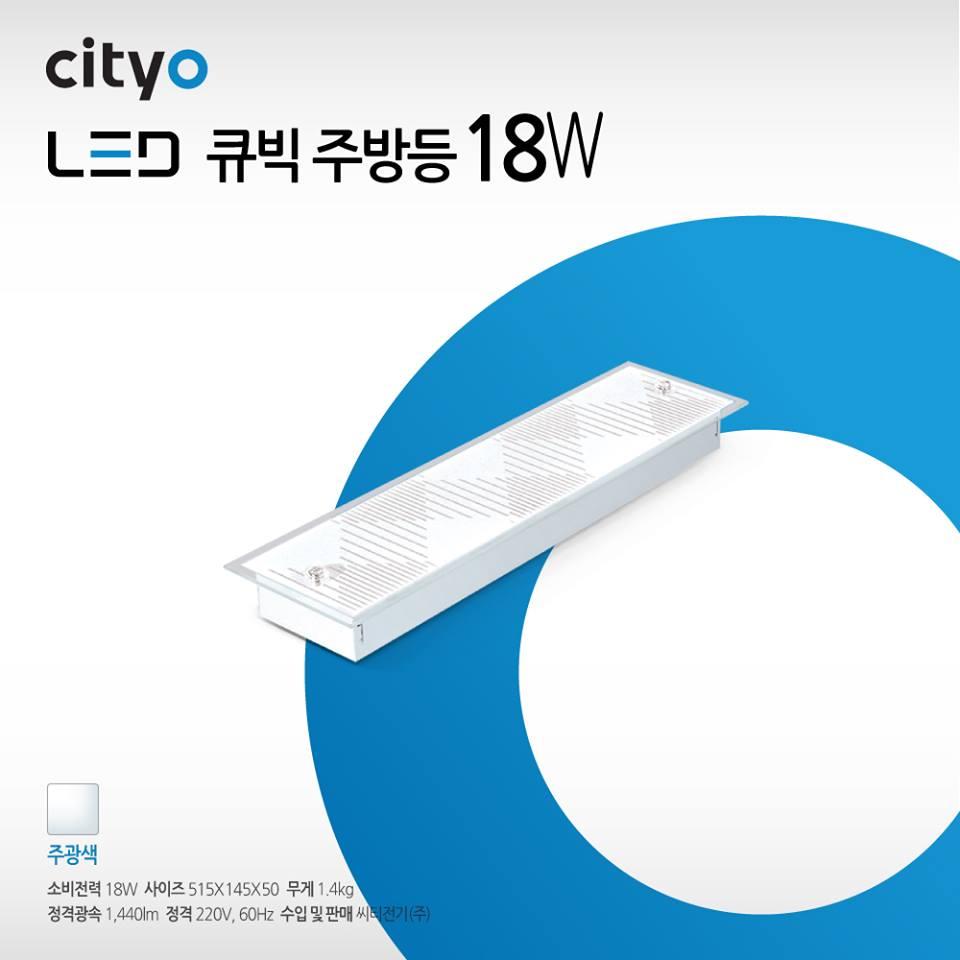 Đèn Led Ốp Trần Phòng Bếp Cubic 18W