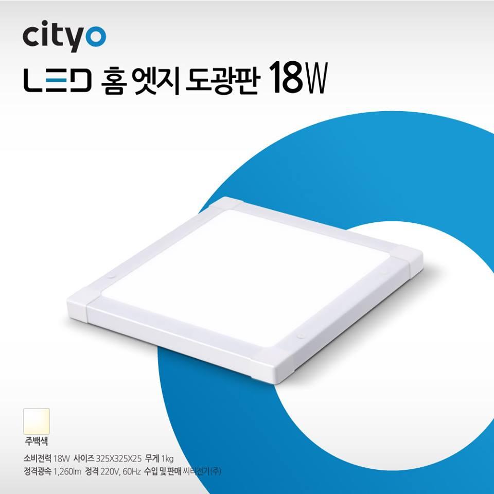 Đèn Led Panel Home Edge Guide 325×325 18W