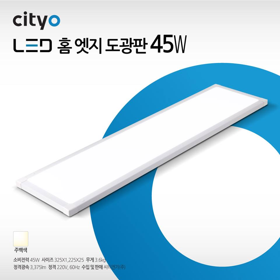 Đèn Led Panel Home Edge Guide 325×1225 45W