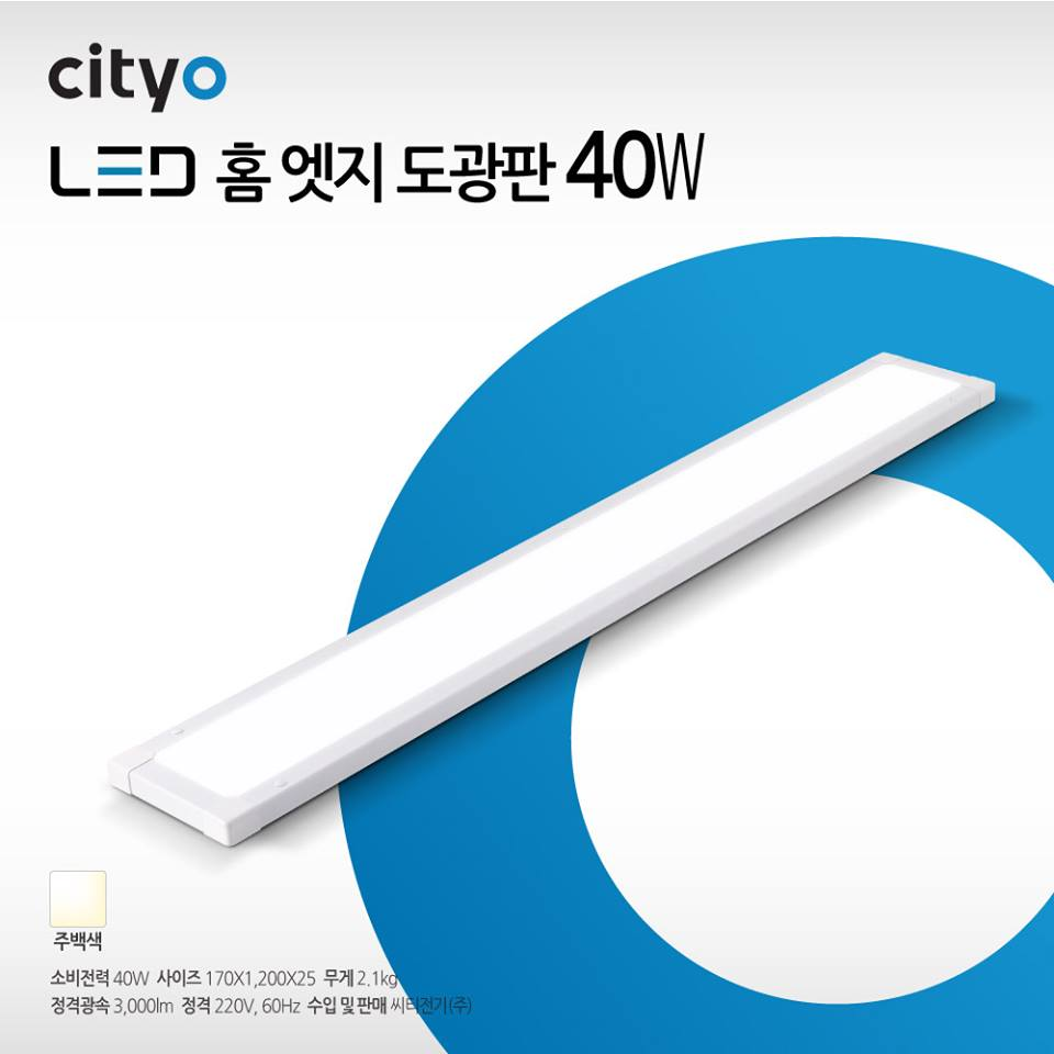 Đèn Led Panel Home Edge Guide 180×1225 40W