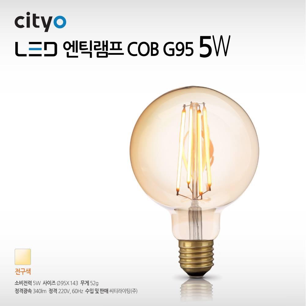 COB G95