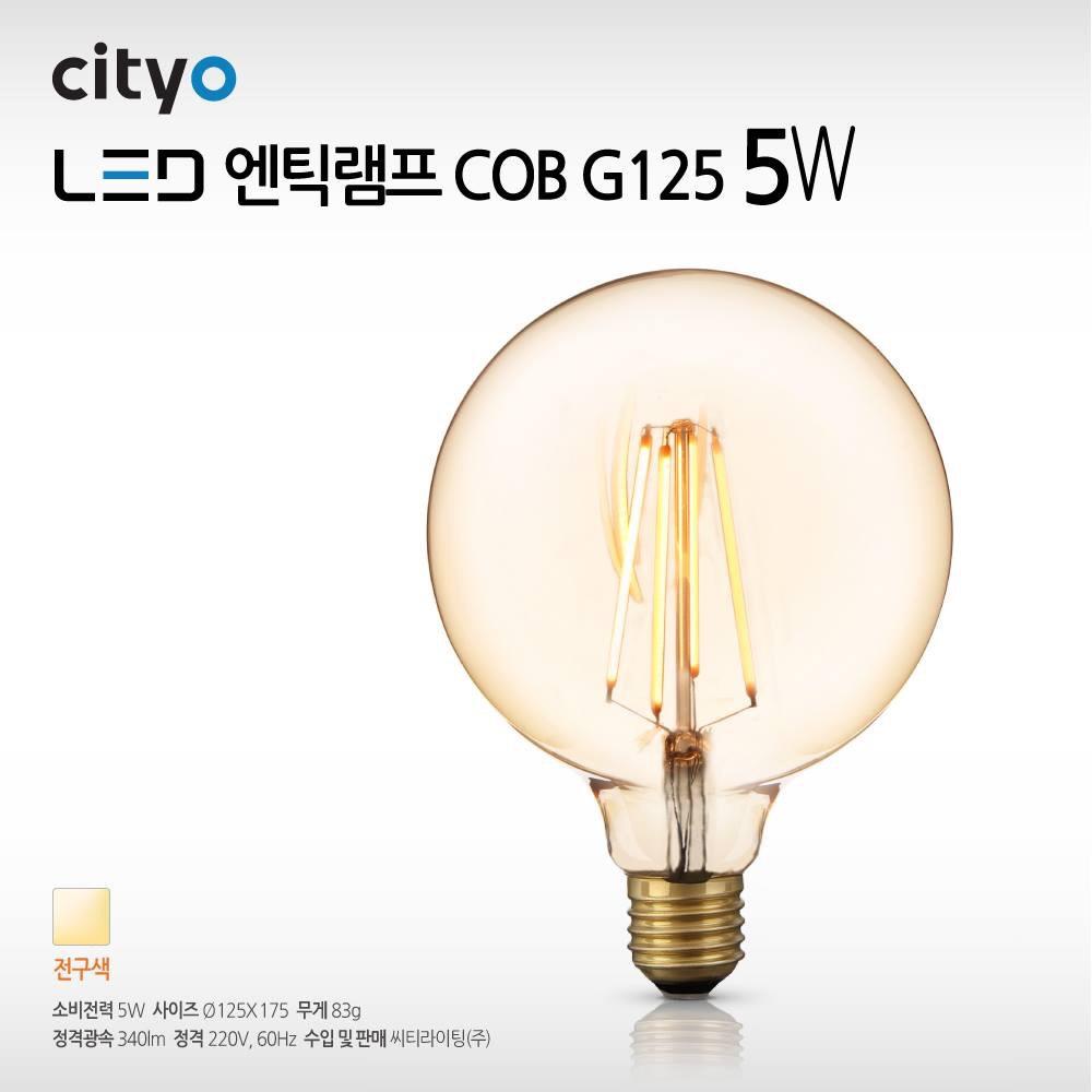 G125 - COB 5W