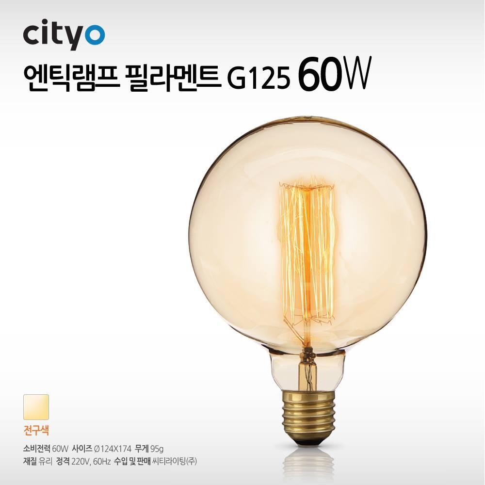 G125 60W