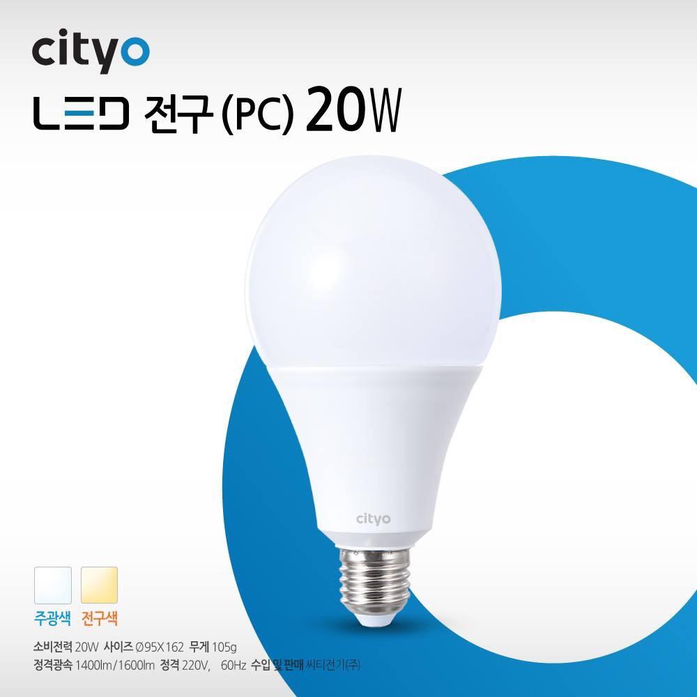 Đèn Led PC Bulb 20W
