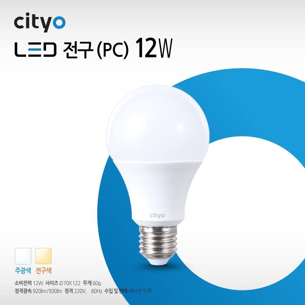 Đèn Led PC Bulb 12W