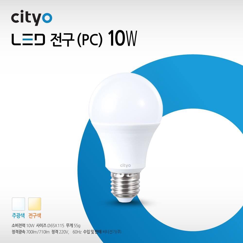 Đèn Led PC Bulb 10W