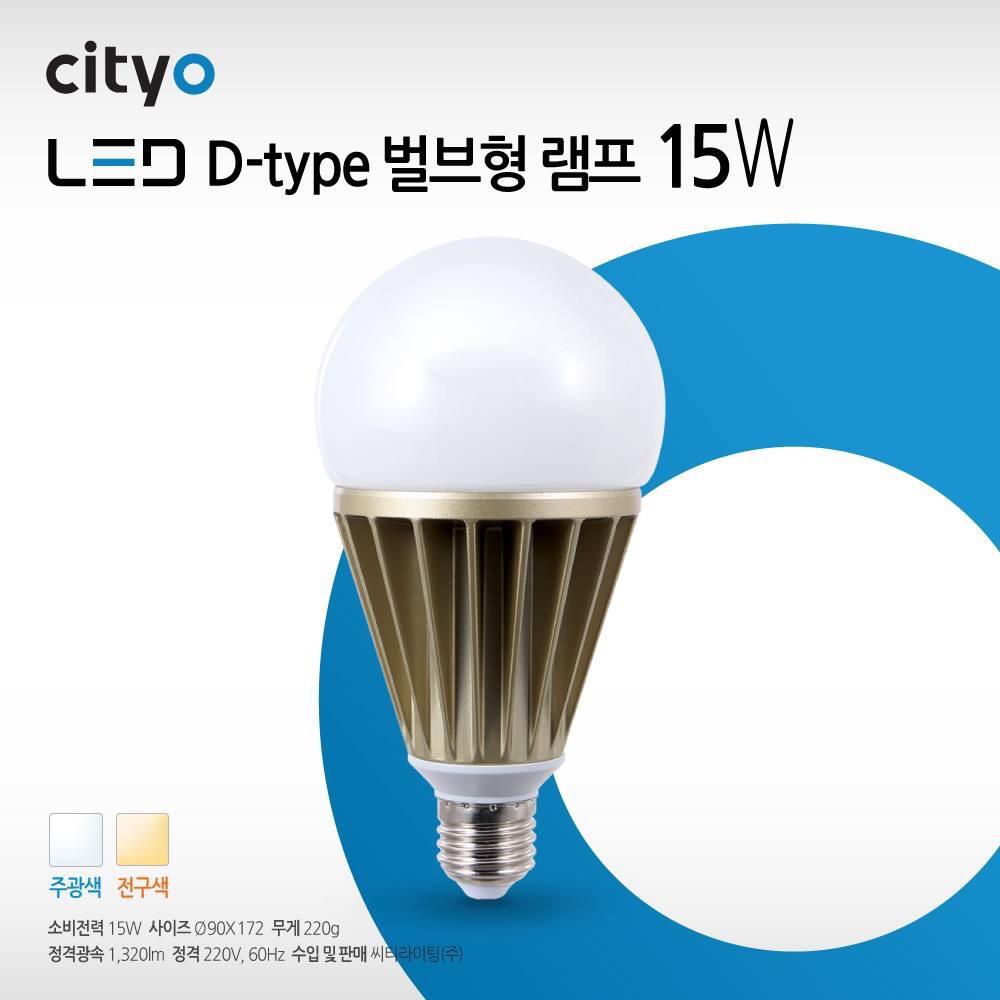 Đèn Led Bulb Thân Nhôm 15W