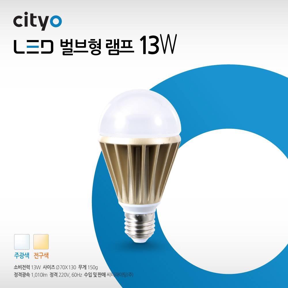 Đèn Led Bulb Thân Nhôm 13W