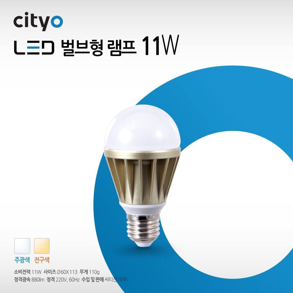 Đèn Led Bulb Thân Nhôm 11W