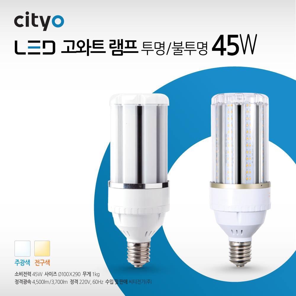 Đèn Led YM_U8 45W E39