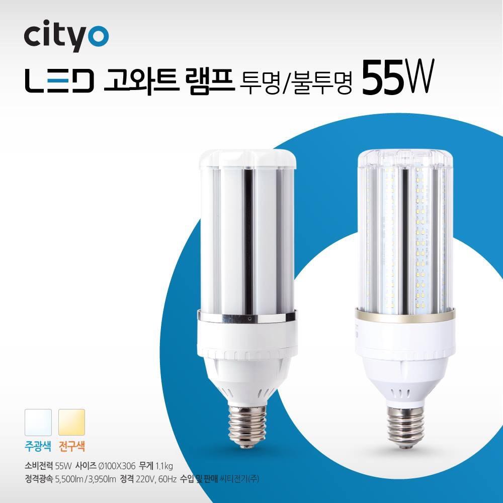 Đèn Led YM_U8 55W E39