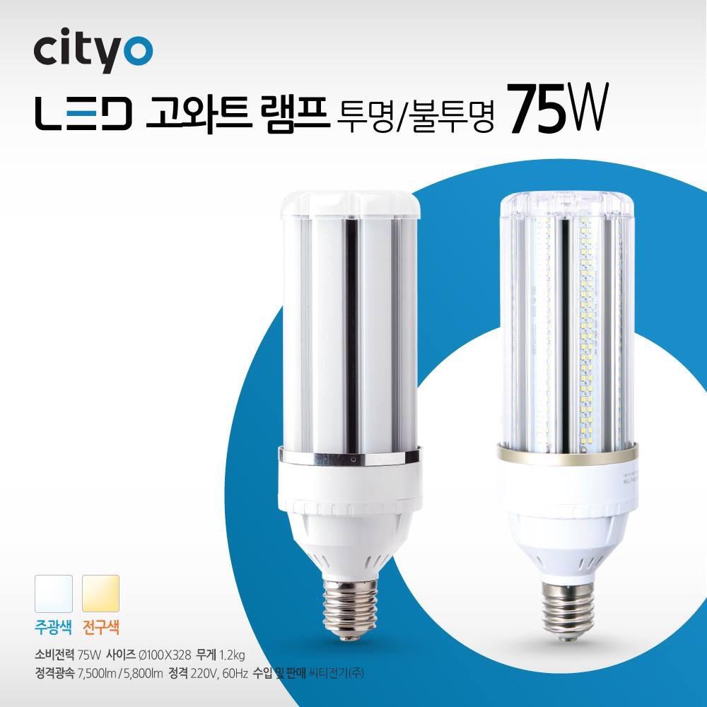 Đèn Led YM _U8 75W E39