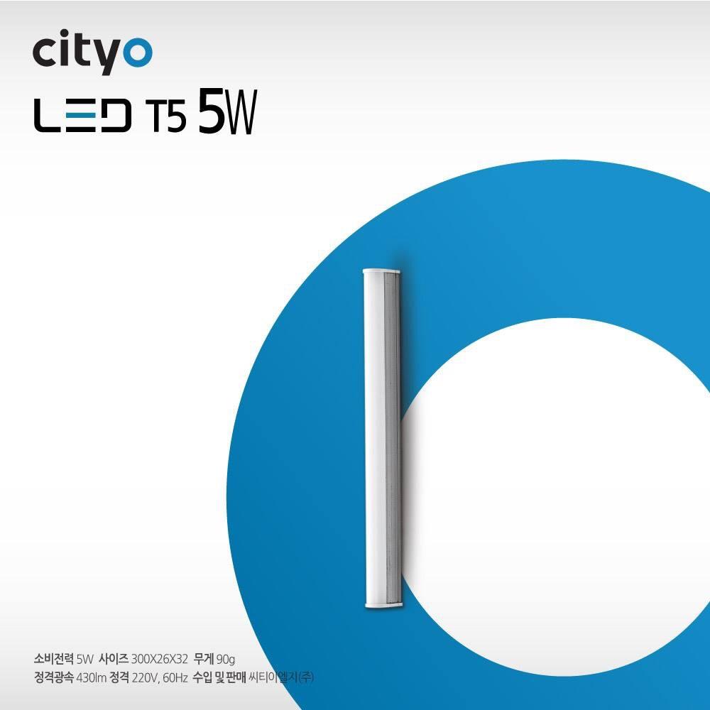 Đèn Led T5_300 5W
