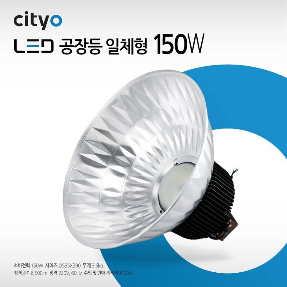 Đèn Công Nghiệp_Integrated 150W