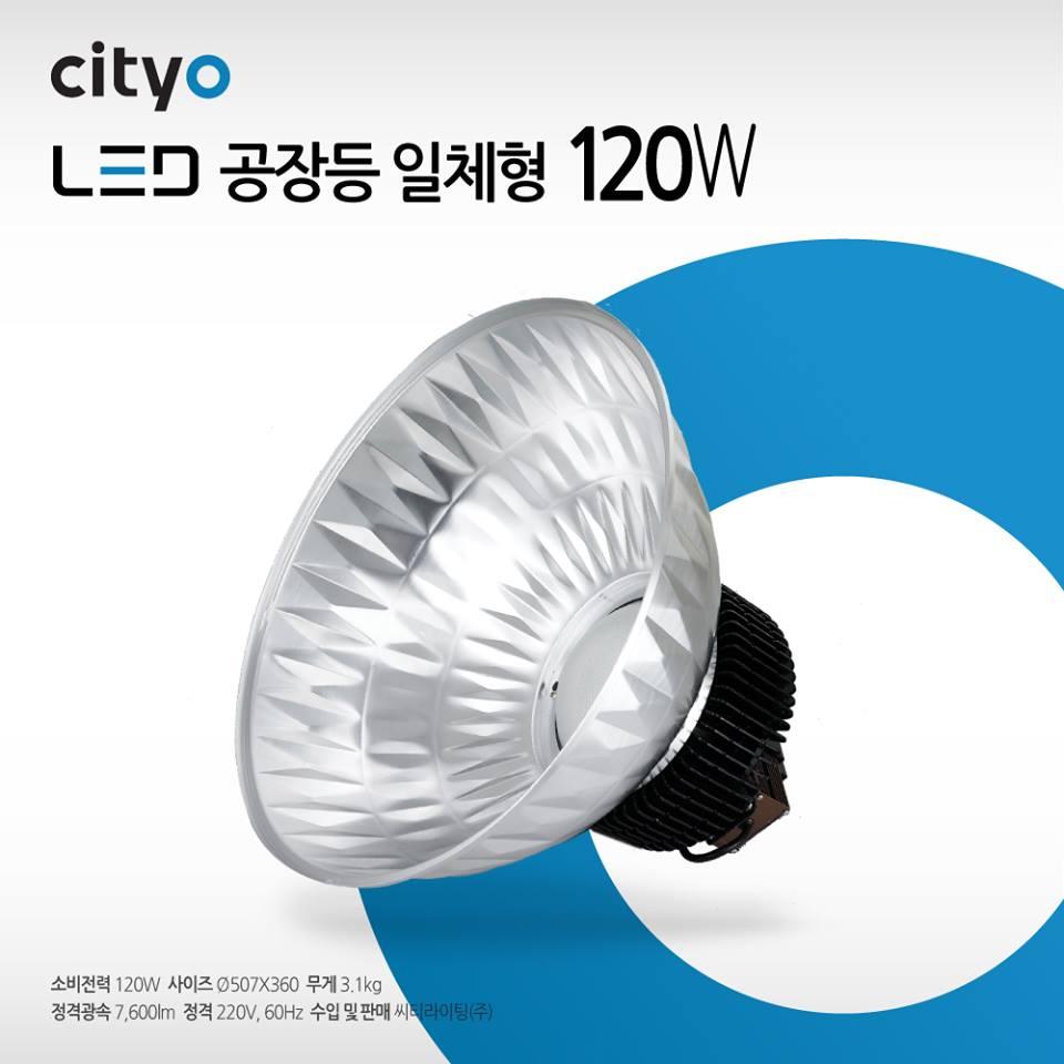 Đèn Công Nghiệp_Integrated 120W