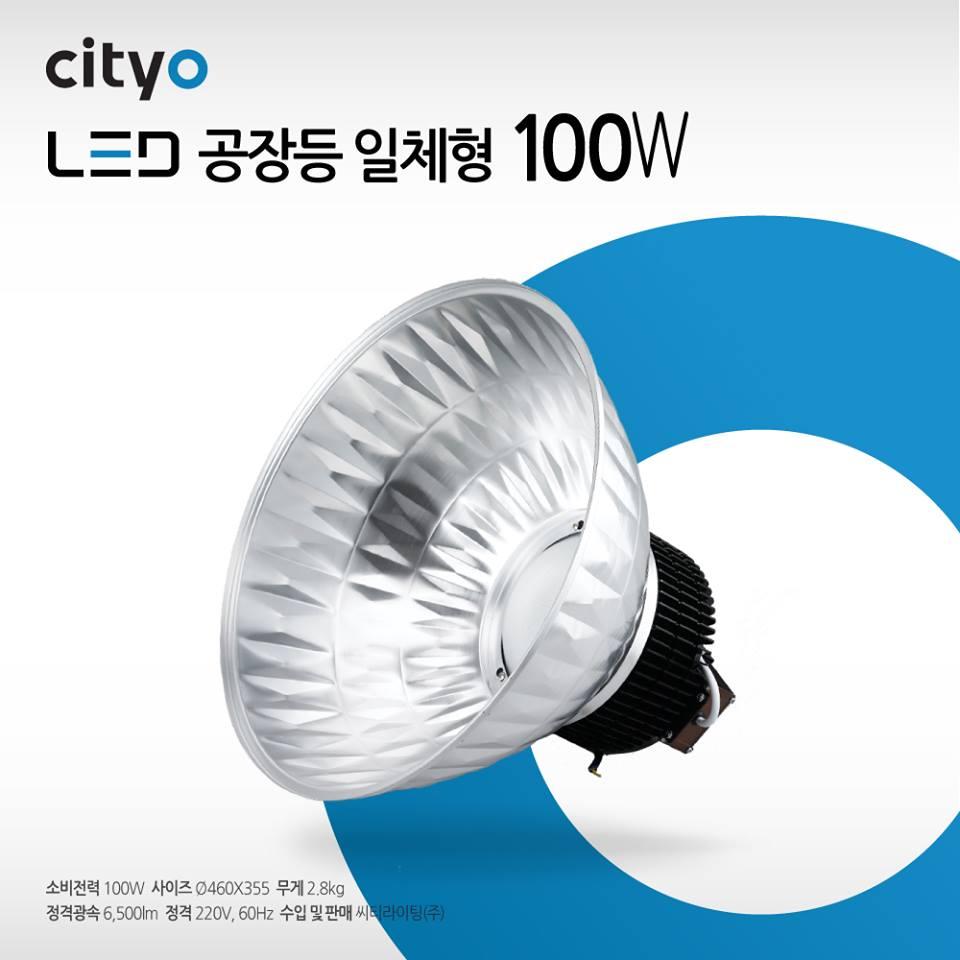 Đèn Công Nghiệp_Integrated 100W