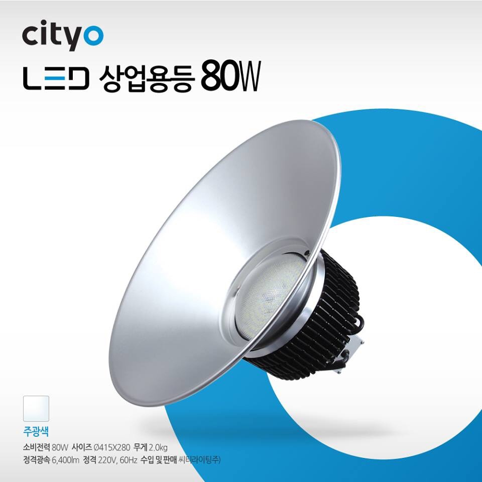 Đèn Thương mại_Integrated Light 80W Cityo