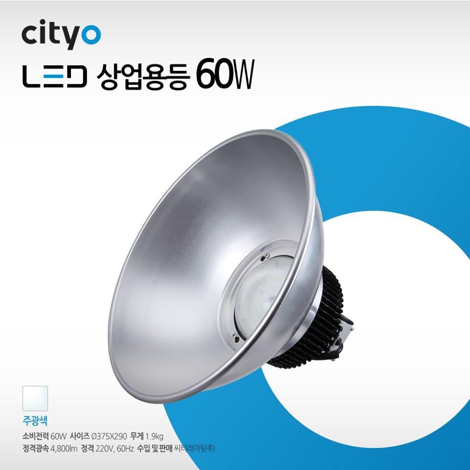 Đèn Thương Mại_Integrated 60W Cityo