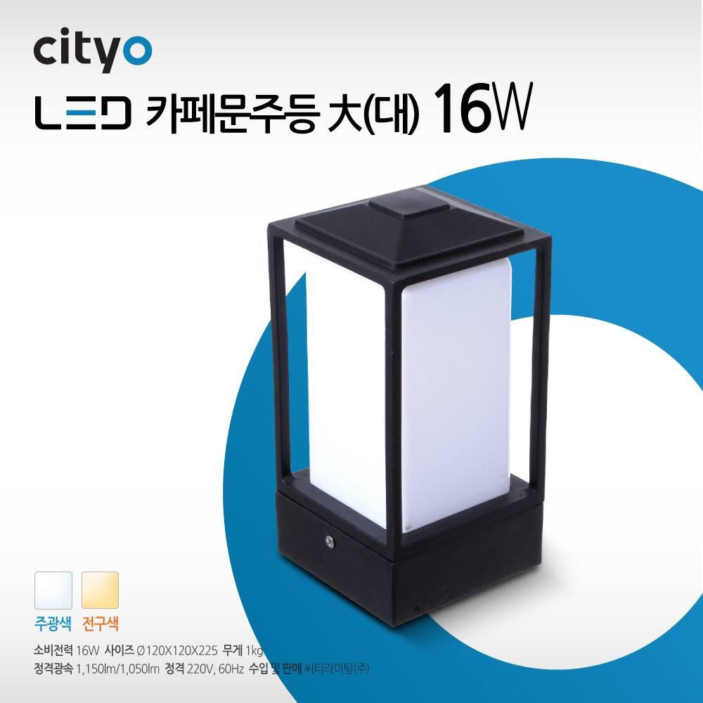 Đèn Led Chiếu Cột IP65 16W