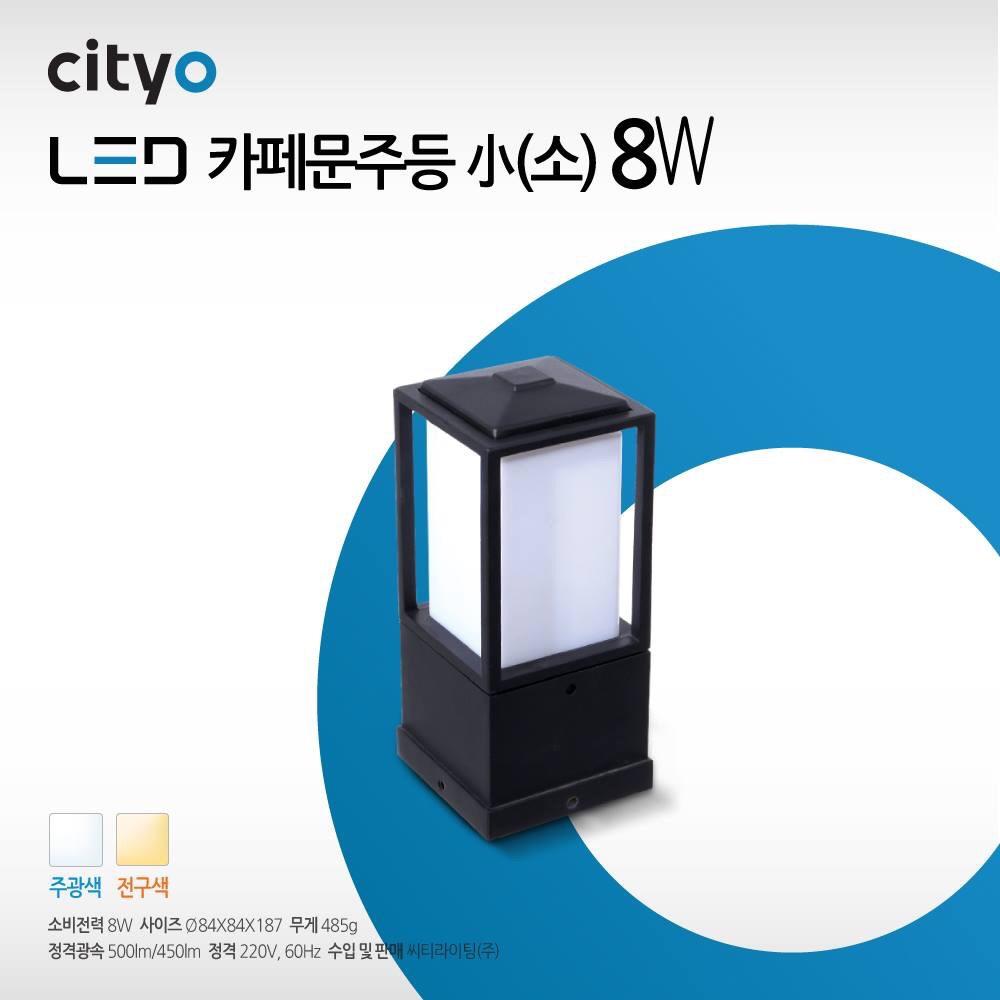 Đèn Led Chiếu Cột IP65 8W