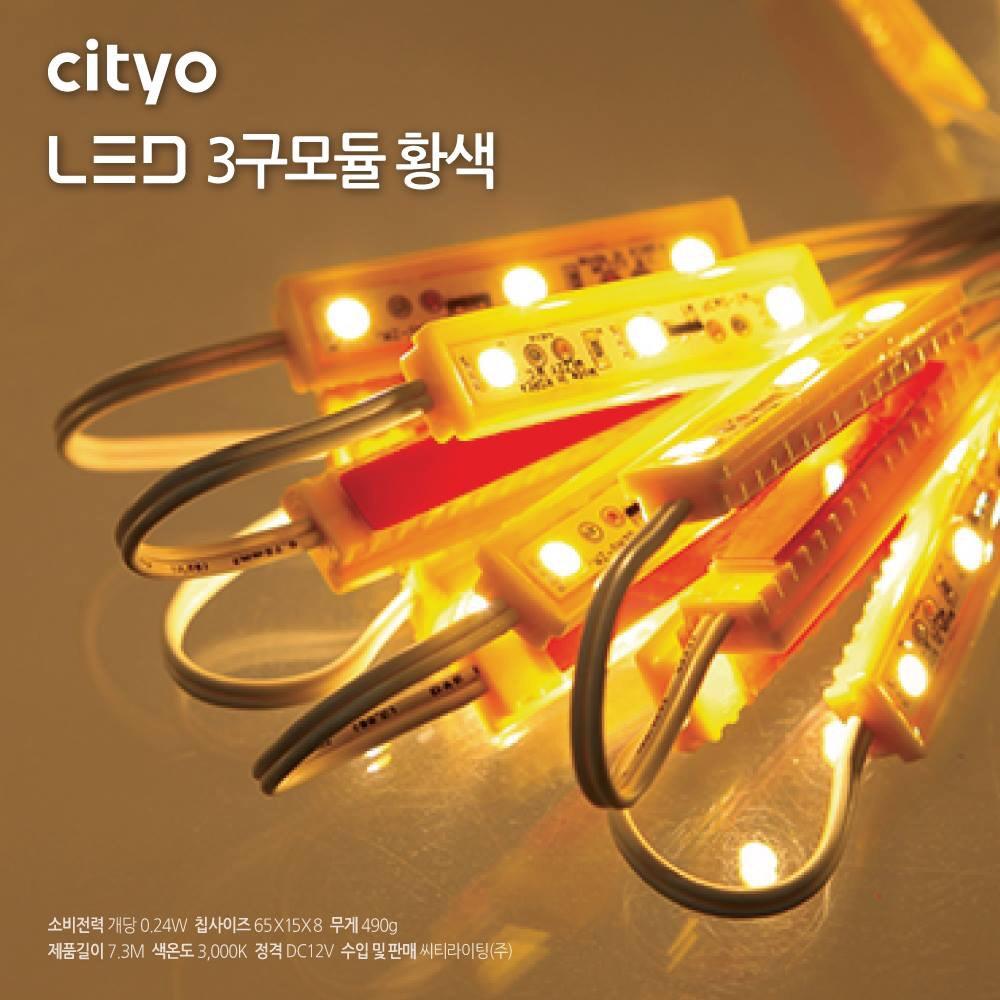 Đèn Led  Module 3 Mắt Nhựa 5050_Vàng