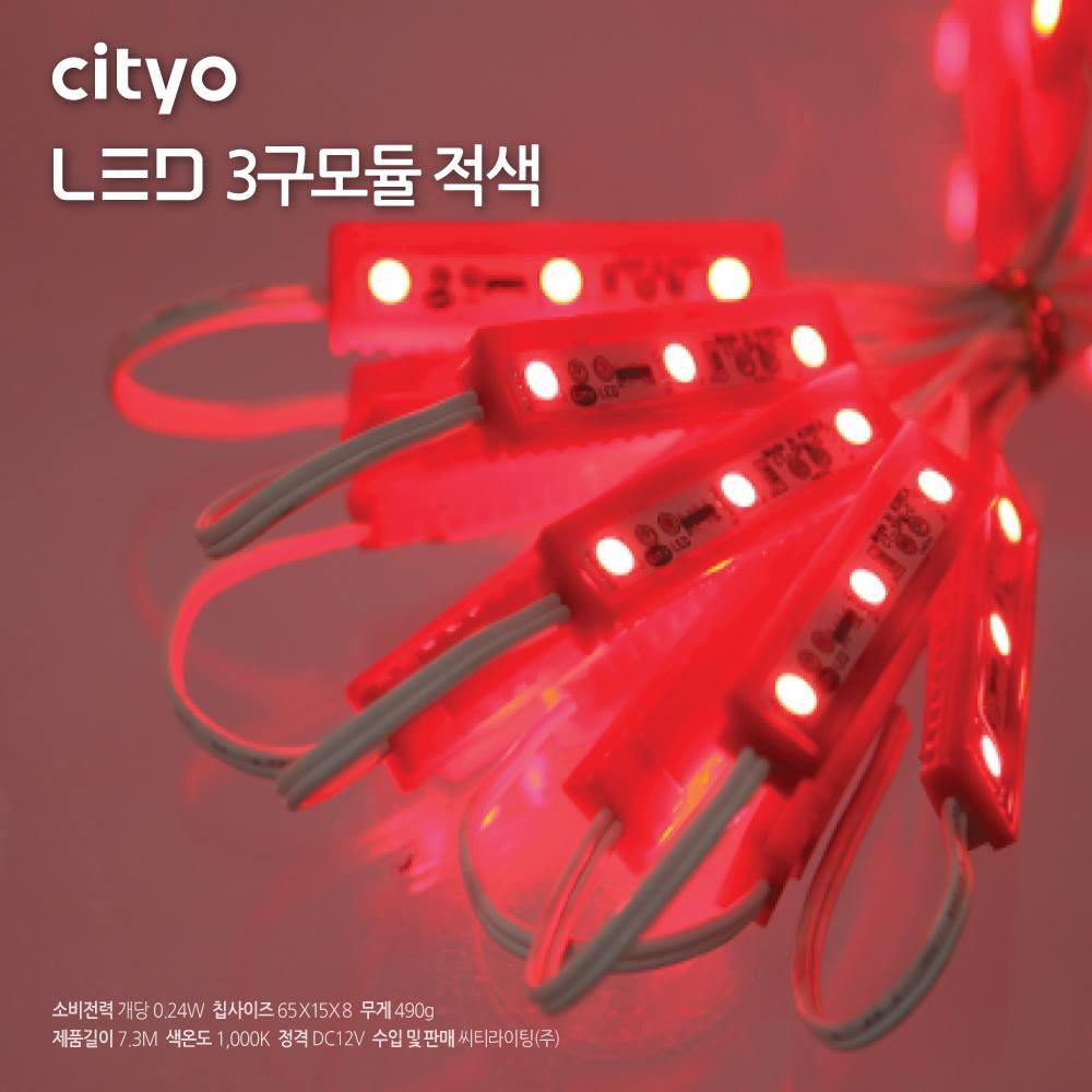 Đèn Led  Module 3 Mắt Nhựa 5050_Đỏ