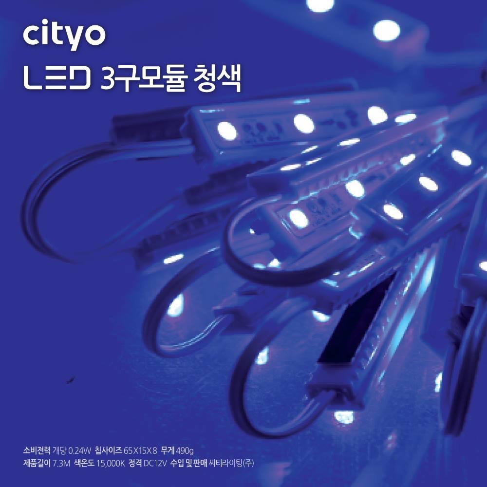 Đèn Led  Module 3 Mắt Nhựa 5050_Xanh Dương