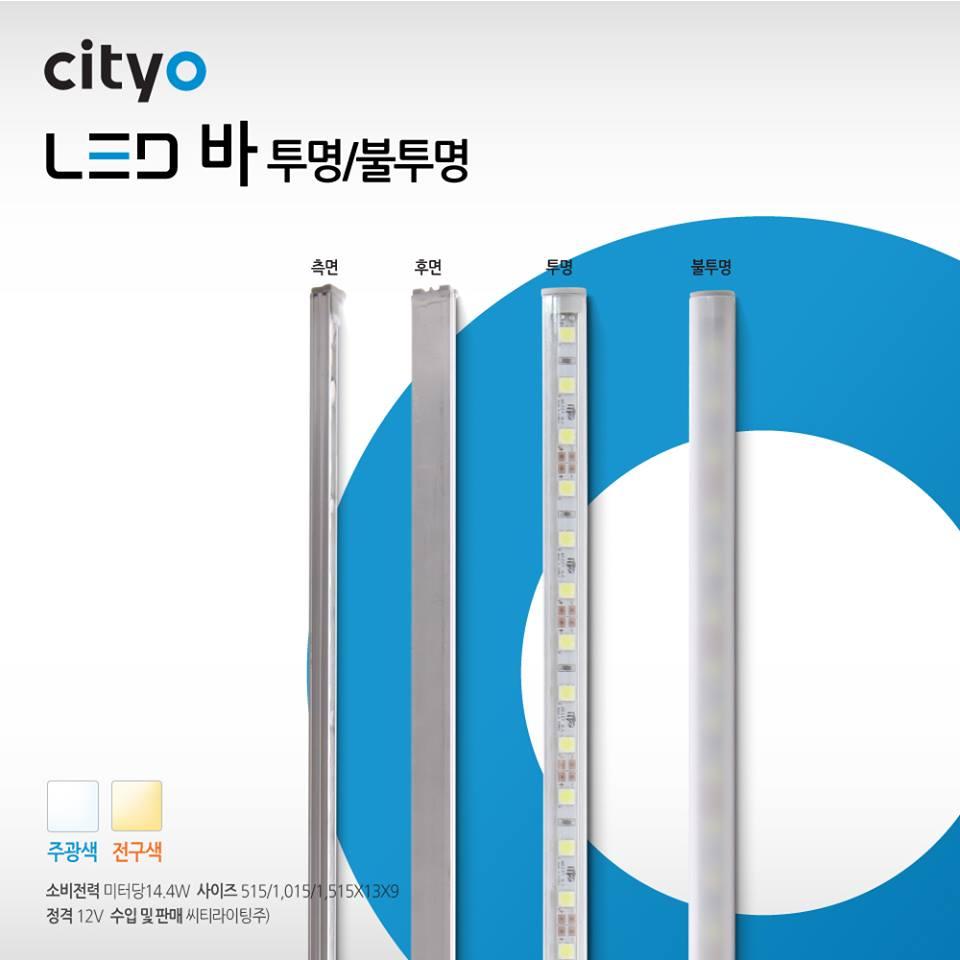 LED BAR_ Transparent · Opaque Cover
